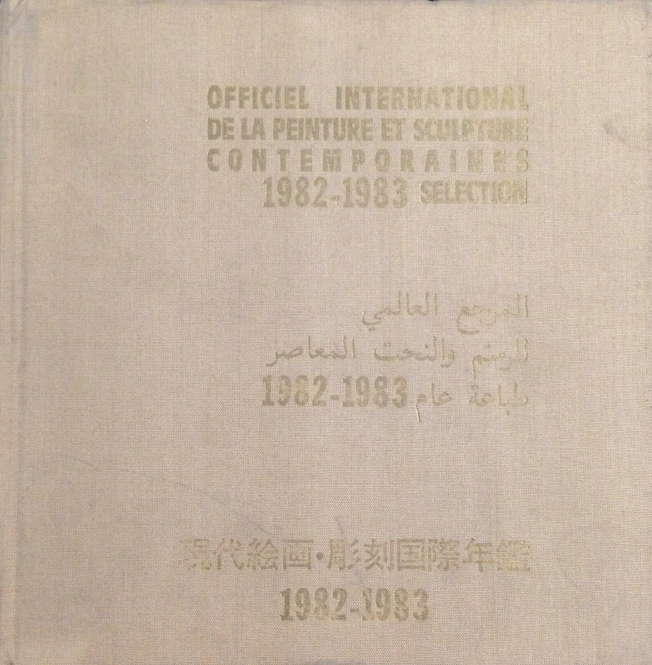 Officiel international de la peinture et sculpture contemporaines 1982-1983